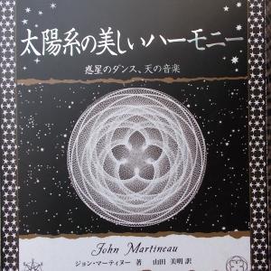 書籍紹介:太陽系の美しいハーモニー 惑星のダンス、天の音楽