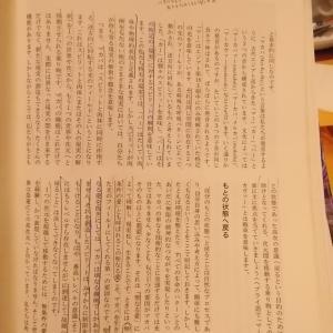 書籍紹介:フラワー・オブ・ライフ 1巻(P21-32)抜粋 #2