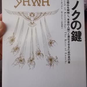 書籍紹介:エノクの鍵  宇宙の仕組みを解明し、本来の人間へと進化させるための光の書(P396-422 抜粋)| 第1刷発行 2010年09月09日