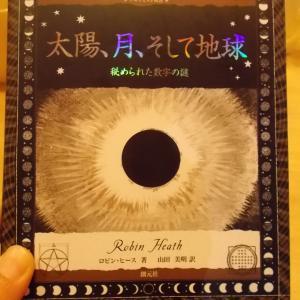 書籍紹介:太陽・月・そして地球