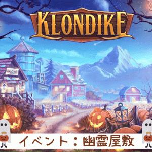 幽霊屋敷:クロンダイクの冒険