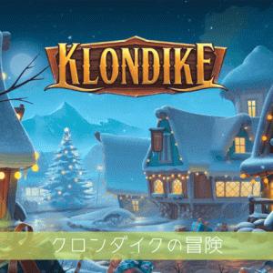 クリスマスの冒険:クロンダイクの冒険