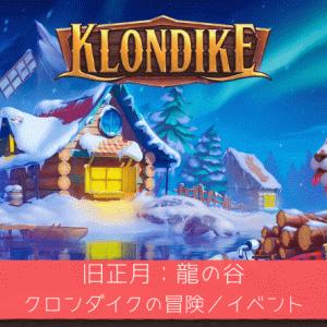 【イベント】旧正月:クロンダイクの冒険