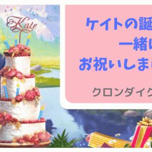 【イベント】ケイトの誕生日:クロンダイクの冒険