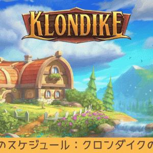 【6月のスケジュール】クロンダイクの冒険