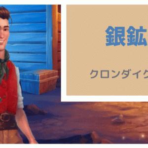 【イベント】銀鉱山:クロンダイクの冒険