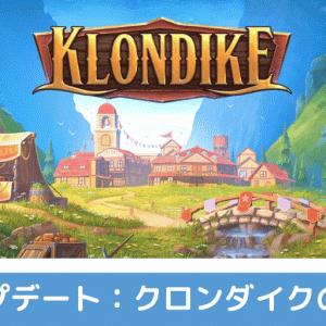 【アップデート6/23】クロンダイクの冒険