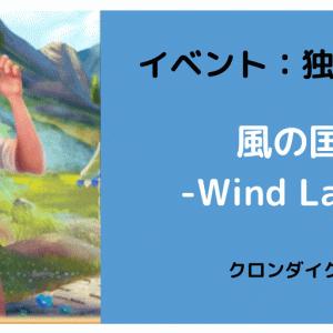 【イベント】独立記念日/風の国:クロンダイクの冒険