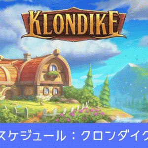 【7月のスケジュール】クロンダイクの冒険