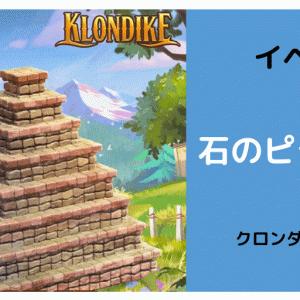 【イベント】石のピラミッド:クロンダイクの冒険