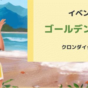 【イベント】ゴールデンサンド:クロンダイクの冒険