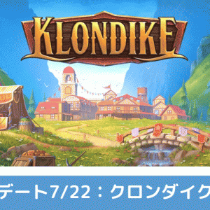 【アップデート7/22】クロンダイクの冒険