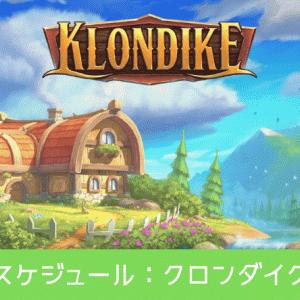 【8月のスケジュール】クロンダイクの冒険