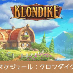 【9月のスケジュール】クロンダイクの冒険
