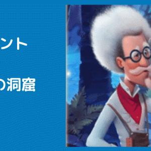 【イベント】紺碧の洞窟