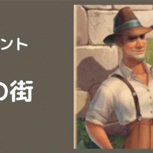 【イベント】謎の街:クロンダイクの冒険