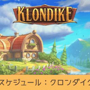 【10月のスケジュール】クロンダイクの冒険