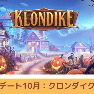 【アップデート10月】クロンダイクの冒険