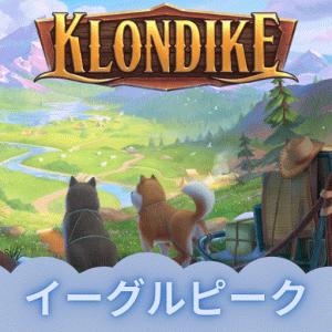【イベント】イーグルピーク:クロンダイクの冒険