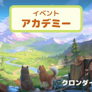 クロンダイクの冒険:イベント【アカデミー】