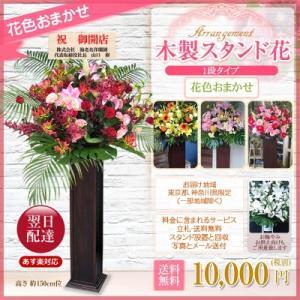 楽天市場に新しく「スタンド花専門店」をオープン致しました