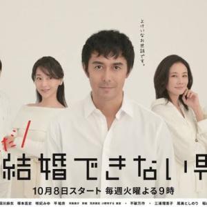 「まだ結婚できない男」第7話 ネタバレ感想~結婚しないほうが良い男・エイジ!