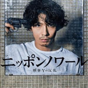 「ニッポンノワール-刑事Yの反乱-」 第1話 ネタバレ感想~工藤阿須加の反乱。セリフが聞き取りにくい。