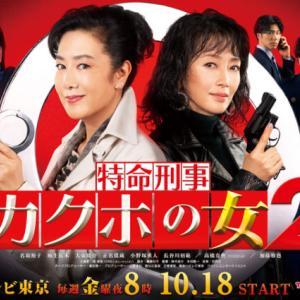『特命刑事 カクホの女2』 第5話 ネタバレ感想~まず加藤雅也が裏切るんすなぁ。