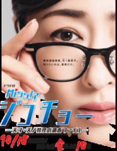 「ミス・ジコチョー」 第8話 ネタバレ感想~稲川淳二かと思ったら宇崎竜童だった件。