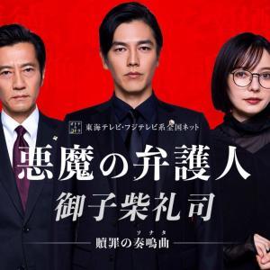 「悪魔の弁護人 御子柴礼司」 第1話 ネタバレ感想~長女が怪しい!?