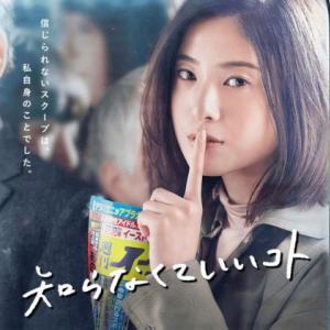 「知らなくていいコト」第8話 ネタバレ感想~離婚届を手にする尾高(柄本佑)
