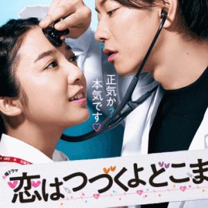 「恋はつづくよどこまでも」 第7話 ネタバレ感想~エロいキスばっかりしてた!←え?