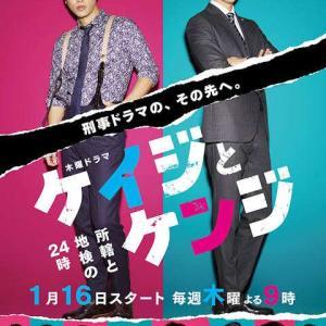 """『ケイジとケンジ』第1話 ネタバレ感想~タイプの違う""""ウザいとウザい"""""""