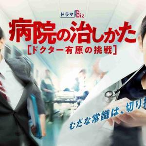 「病院の治しかた」 第1話 ネタバレ感想~事件です!高嶋政伸が真面目な善人なんです!