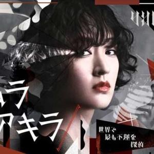 「ハムラアキラ」第1話 ネタバレ感想~MEGUMIはバカな女の役がうまい!