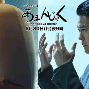 『あまんじゃく (2)』 ネタバレ 感想~はじける松本若菜!電王に原点回帰!?