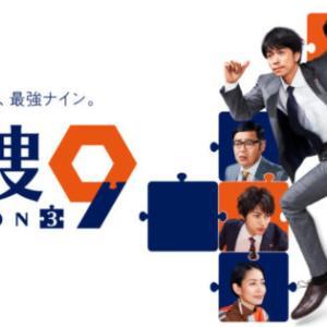 『特捜9』 第1話 ネタバレ感想~長田君熱演も、美談ではないぞ!