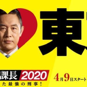 「警視庁・捜査一課長 2020」 第10話 ネタバレ感想~リーダー何しにきたん?