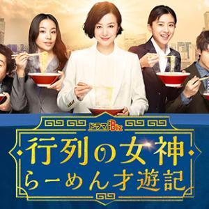 「行列の女神」第6話 ネタバレ感想~お客をバカにするコンサルタントはダメ~!