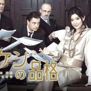 「ハケンの品格」 第7話 ネタバレ感想~リストラ候補社員がクビになりますように。