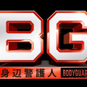 『BG~身辺警護人~』 第4話 ネタバレ感想~いきなりの人情話