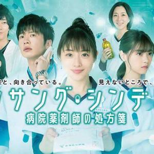 「アンサングシンデレラ」 第3話 ネタバレ感想~主人公は薬剤師の仕事を理解して!