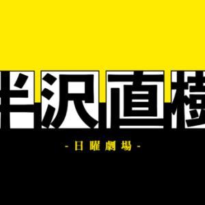 「半沢直樹」 第9話 ネタバレ感想~大和田の涙!醜い老いぼれに1000倍返しだ!