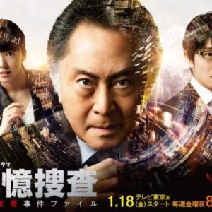 「記憶捜査~新宿東署事件ファイル~」ネタバレ感想~連ドラより面白かった。