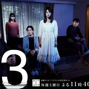 「13(サーティーン)」 第1話 ネタバレ感想~藤森慎吾が犯人なのか?