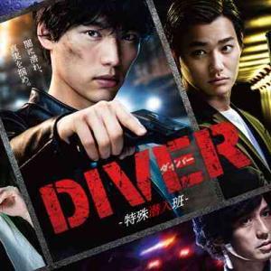 「DIVER」 最終回(第5話 ネタバレ感想~泳いで生き延びたからDIVERなの?