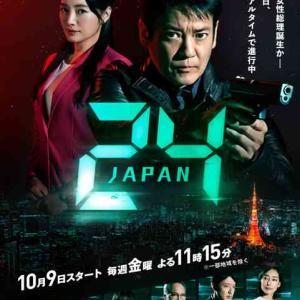 『24 JAPAN』 第1話 感想~全員怪しいって思うワタシはまんまとハマっているのか?