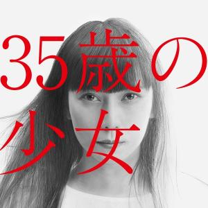 「35歳の少女」 第8話 ネタバレ 感想 ~YouTuber望美?
