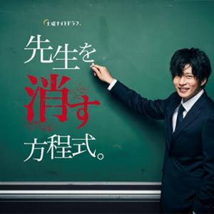 「先生を消す方程式。」 第5回 ネタバレ感想~山田裕貴が松本まりかの口吸ってたw