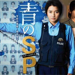 「青のSP」 第8話 ネタバレ 感想~校長が逮捕されたってよ!